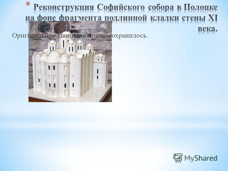 Оригинальное здание собора не сохранилось.