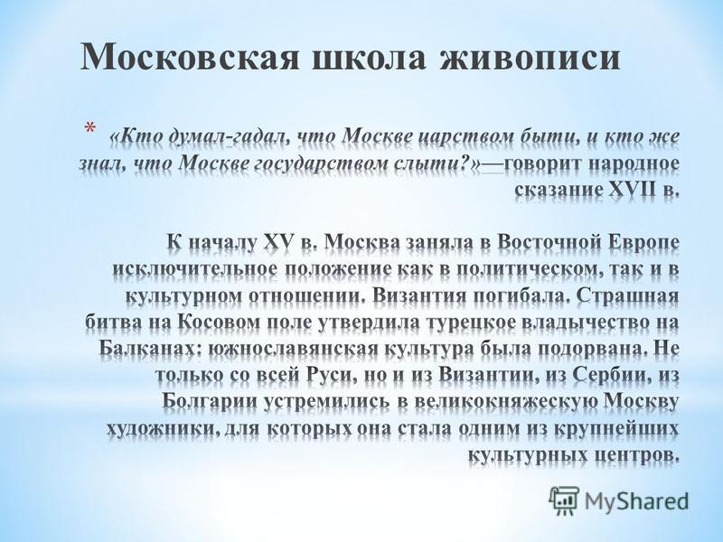 Московская школа живописи