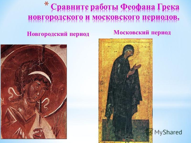 Новгородский период Московский период