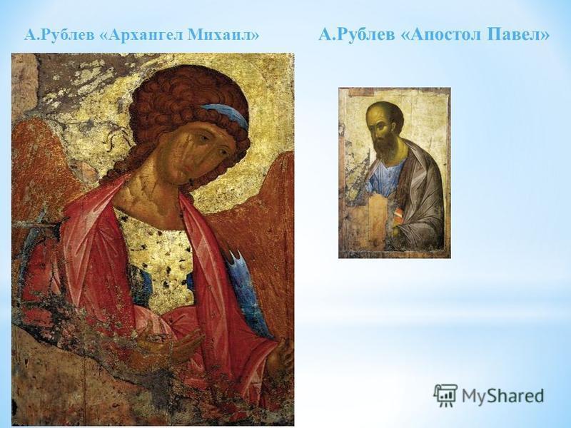 А.Рублев «Архангел Михаил» А.Рублев «Апостол Павел»