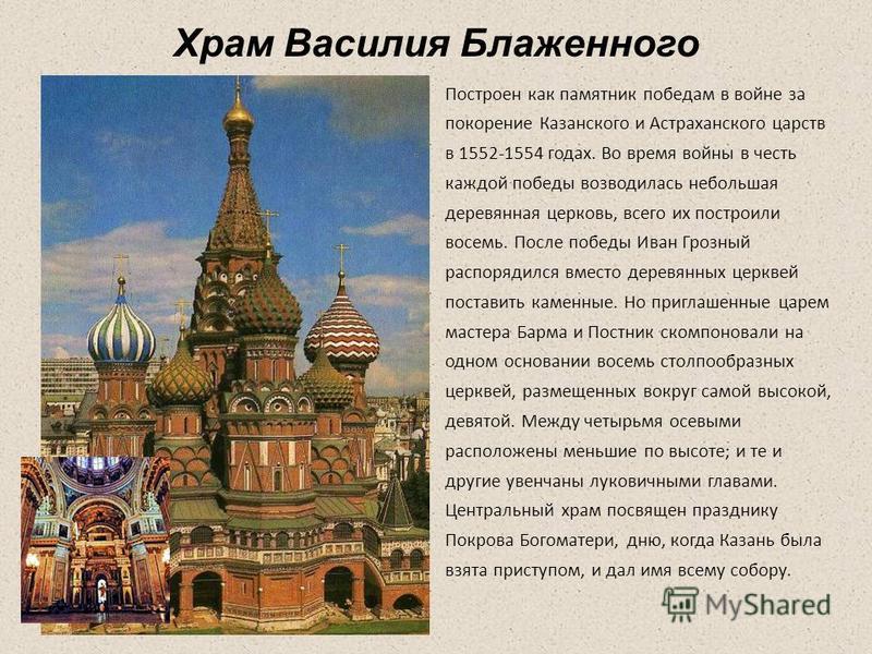 Новодевичий монастырь Одним из красивейших московских монастырей является Новодевичий женский монастырь. Он был основан в 1524 г. князем Василием III. Монастырь расположен на берегу Москвы-реки, в четырех километрах от Кремля. Он не раз отражал напад