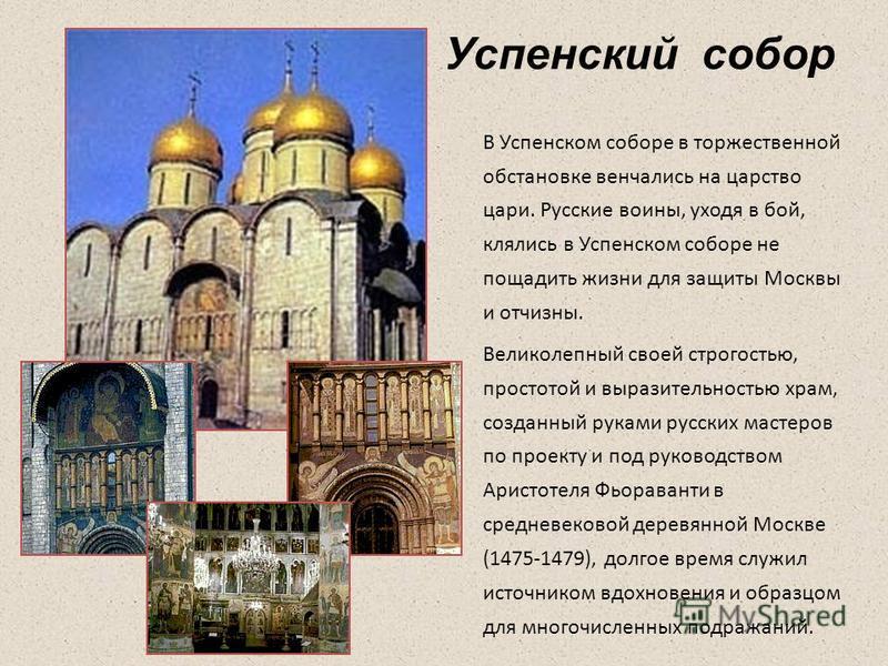 Соборная площадь Соборная площадь – в ее теперешнем виде – возникла в конце XV века при великом московском князе Иване III, смелом, волевом и решительном человеке. Он заботился о том, чтобы стольный град был надежно укреплен и чтобы выглядел торжеств