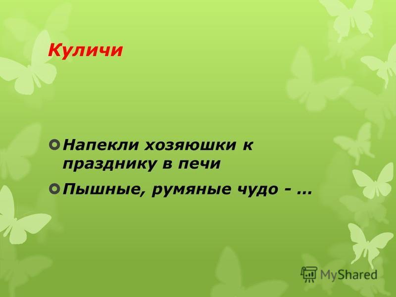 Куличи Напекли хозяюшки к празднику в печи Пышные, румяные чудо -...