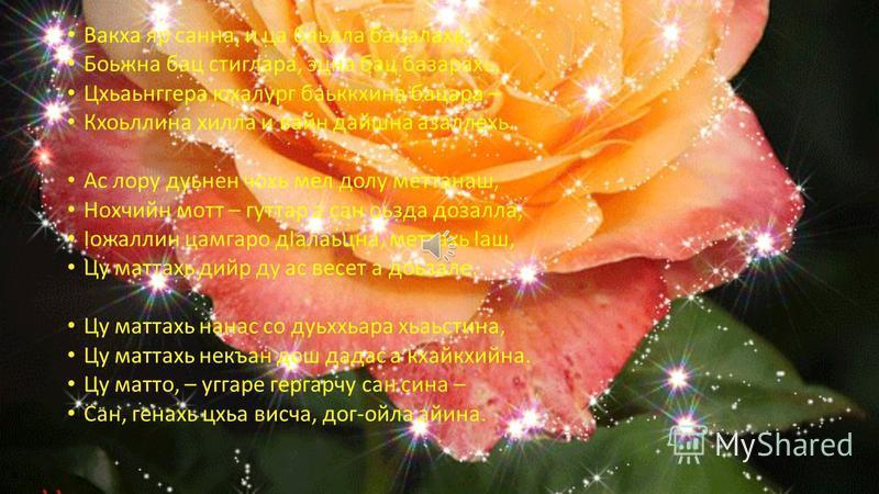 Чече́нский язы́к (но́хчийн мотт) один из нахских языков, национальный язык чеченцев Чеченский язык распространён в Чеченской республике, Республикe Ингушетии, Хасавюртовском, Новолакском, Казбековском районах Дагестана и в Ахметском районе Грузии. По