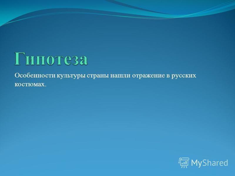 Особенности культуры страны нашли отражение в русских костюмах.