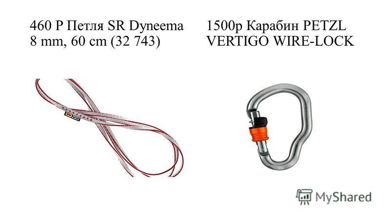 460 P Петля SR Dyneema 8 mm, 60 cm (32 743) 1500 р Карабин PETZL VERTIGO WIRE-LOCK