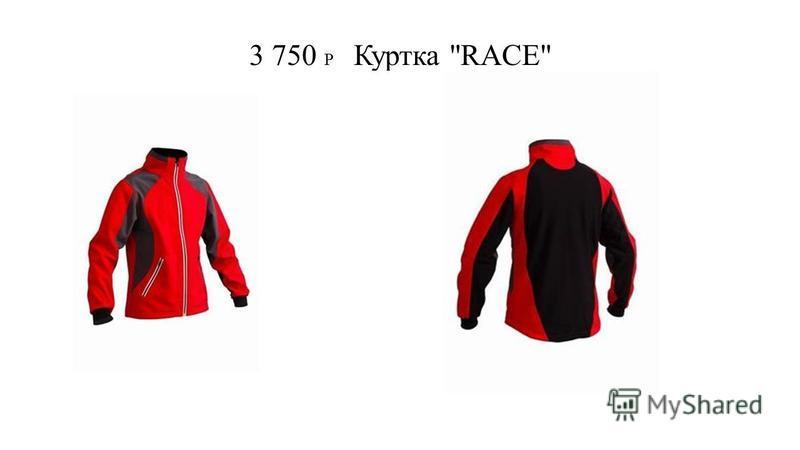 3 750 P Куртка RACE