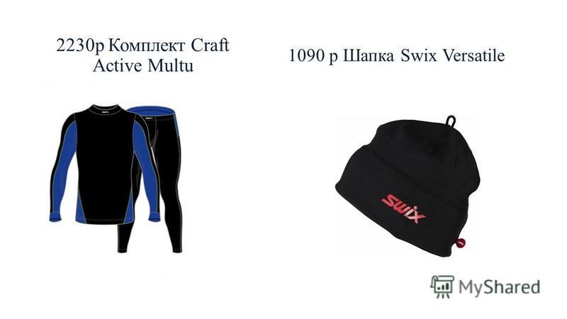 2230 р Комплект Craft Active Multu 1090 р Шапка Swix Versatile