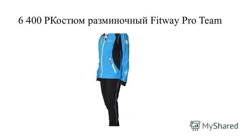 6 400 PКостюм разминочный Fitway Pro Team