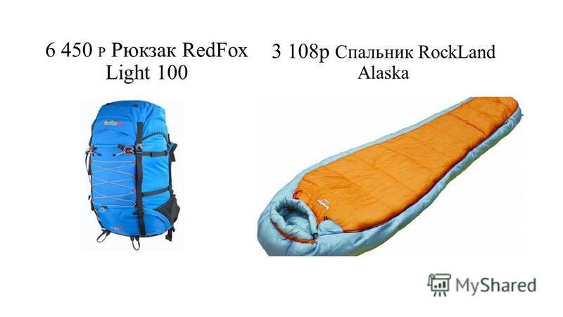 6 450 P Рюкзак RedFox Light 100 3 108 р Спальник RockLand Alaska