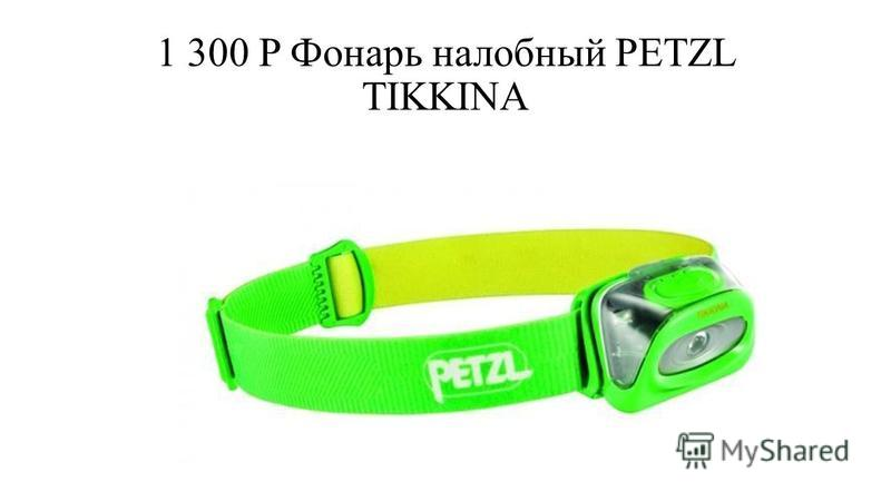 1 300 P Фонарь налобный PETZL TIKKINA