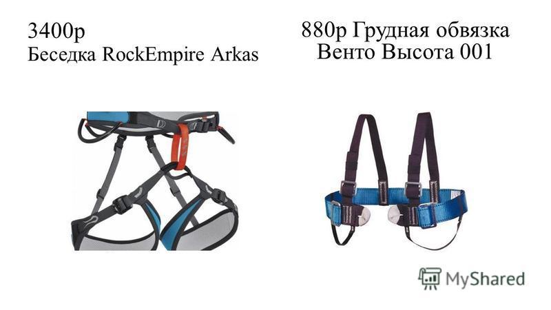 3400 р Беседка RockEmpire Arkas 880 р Грудная обвязка Венто Высота 001