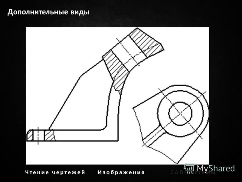 Чтение чертежей ИзображенияCAD-системы Дополнительные виды
