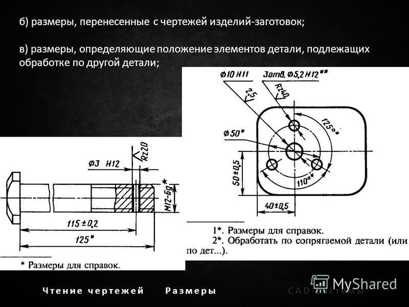 Чтение чертежей РазмерыCAD-системы б) размеры, перенесенные с чертежей изделий-заготовок; в) размеры, определяющие положение элементов детали, подлежащих обработке по другой детали;