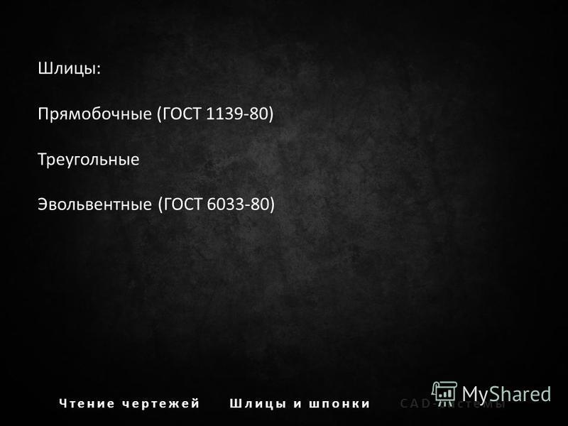 Шлицы: Прямобочные (ГОСТ 1139-80) Треугольные Эвольвентные (ГОСТ 6033-80)