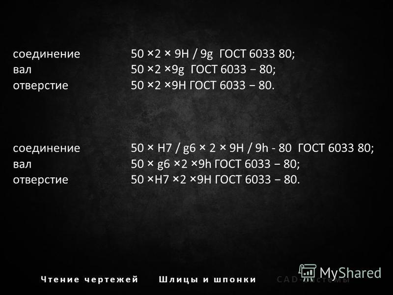 соединение 50 ×2 × 9H / 9g ГОСТ 6033 80; вал 50 ×2 ×9g ГОСТ 6033 80; отверстие 50 ×2 ×9H ГОСТ 6033 80. соединение 50 × H7 / g6 × 2 × 9H / 9h - 80 ГОСТ 6033 80; вал 50 × g6 ×2 ×9h ГОСТ 6033 80; отверстие 50 ×H7 ×2 ×9H ГОСТ 6033 80.