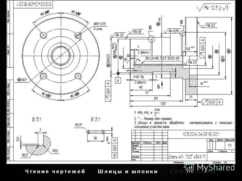Чтение чертежей Шлицы и шпонкиCAD-системы