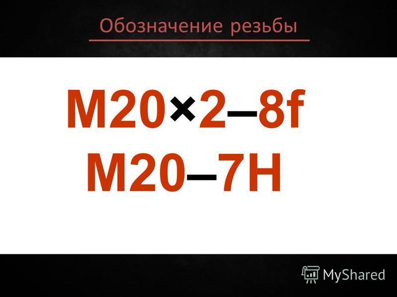Обозначение резьбаы M20×4(P2)LH–7f8f–30 метрическая наружный диаметр =20 мм ход резьбаы =4 мм шаг резьбаы =2 мм резьбаа левая степень точности и основное отклонение среднего диаметра степень точности и основное отклонение наружного диаметра длина сви