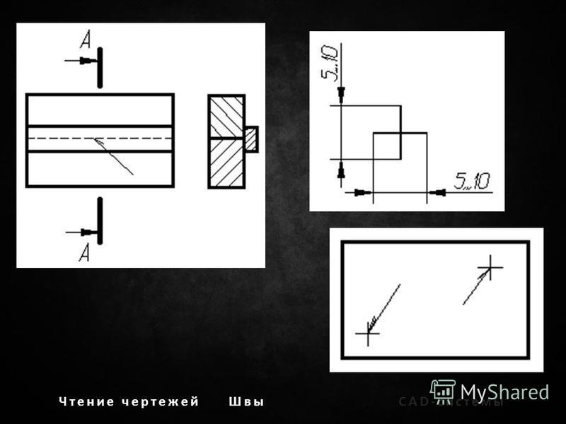 Чтение чертежей ШвыCAD-системы