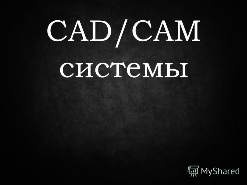 CAD/CAM системы