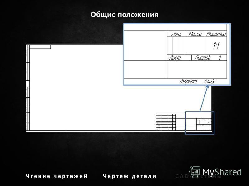 Чтение чертежей Чертеж детали CAD-системы Общие положения