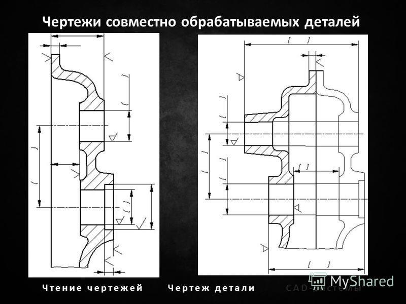 Чтение чертежей Чертеж детали CAD-системы Чертежи совместно обрабатываемых деталей