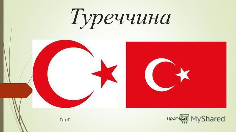 Туреччина Герб Прапор