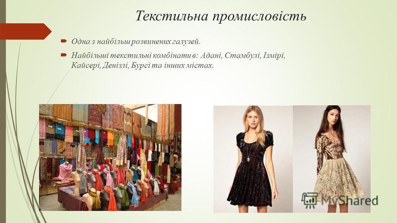 Текстильна промисловість Одна з найбільш розвинених галузей. Найбільші текстильні комбінати в: Адані, Стамбулі, Ізмірі, Кайсері, Денізлі, Бурсі та інших містах.