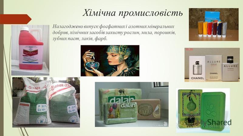 Хімічна промисловість Налагоджено випуск фосфатних і азотних мінеральних добрив, хімічних засобів захисту рослин, мила, порошків, зубних паст, лаків, фарб.