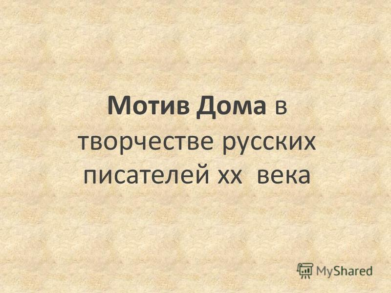 Мотив Дома в творчестве русских писателей xx века