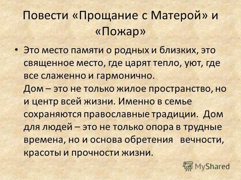 Повести «Прощание с Матерой» и «Пожар» Это место памяти о родных и близких, это священное место, где царят тепло, уют, где все слаженно и гармонично. Дом – это не только жилое пространство, но и центр всей жизни. Именно в семье сохраняются православн