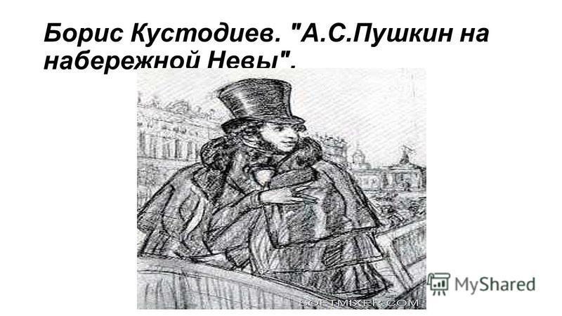 Борис Кустодиев. А.С.Пушкин на набережной Невы.