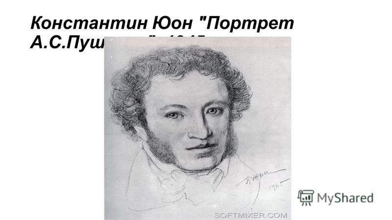 Константин Юон Портрет А.С.Пушкина. 1945.