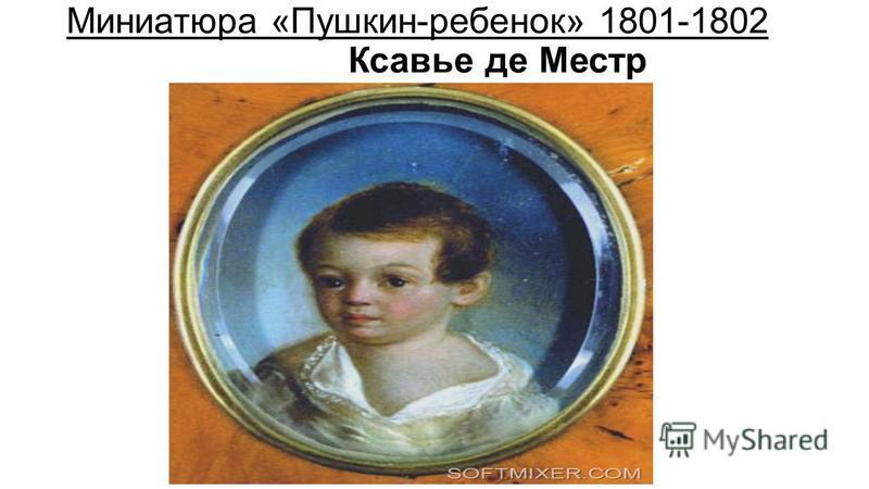 Миниатюра «Пушкин-ребенок» 1801-1802 Ксавье де Местр
