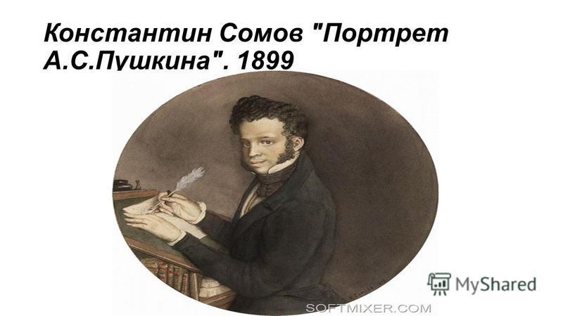 Константин Сомов Портрет А.С.Пушкина. 1899
