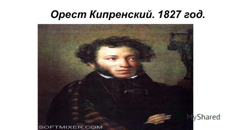 Орест Кипренский. 1827 год.