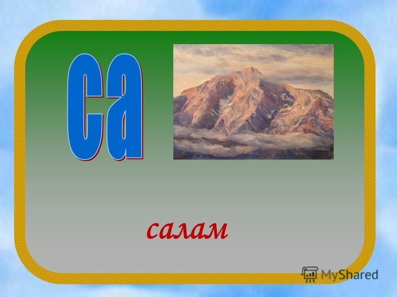 1алам