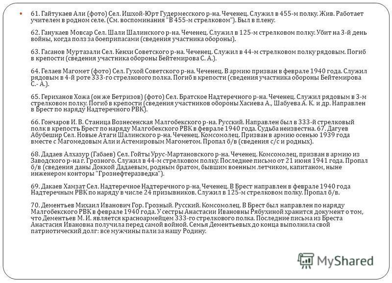 61. Гайтукаев Али ( фото ) Сел. Ишхой - Юрт Гудермесского р - на. Чеченец. Служил в 455- м полку. Жив. Работает учителем в родном селе. ( См. воспоминания