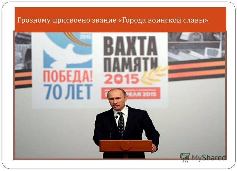 Грозному присвоено звание « Города воинской славы »