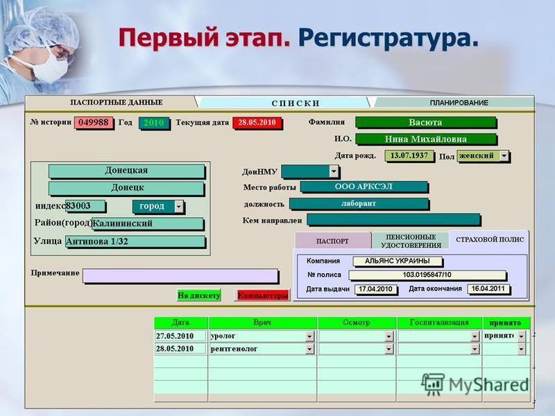 Первый этап. Регистратура.