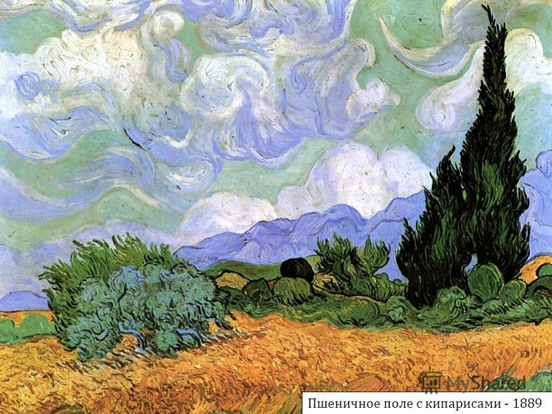 Пшеничное поле с кипарисами - 1889