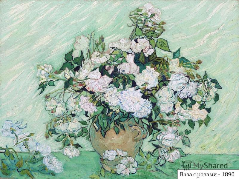 Ваза с розами - 1890