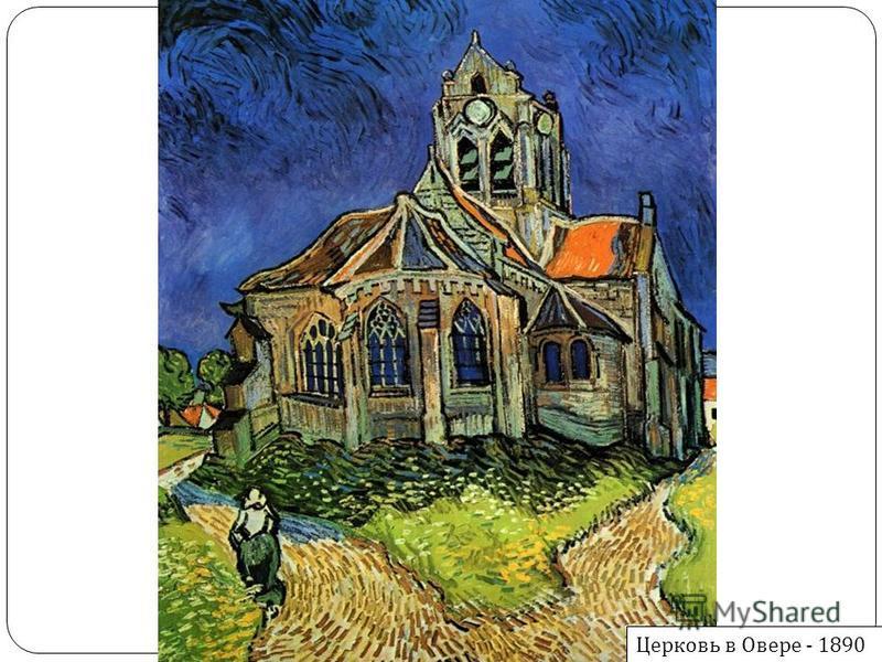 Церковь в Овере - 1890