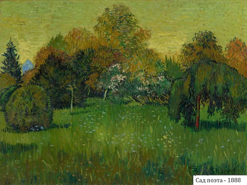 Сад поэта - 1888