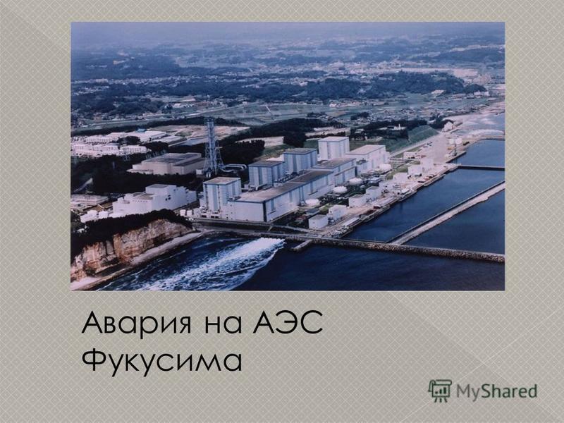 Авария на АЭС Фукусима