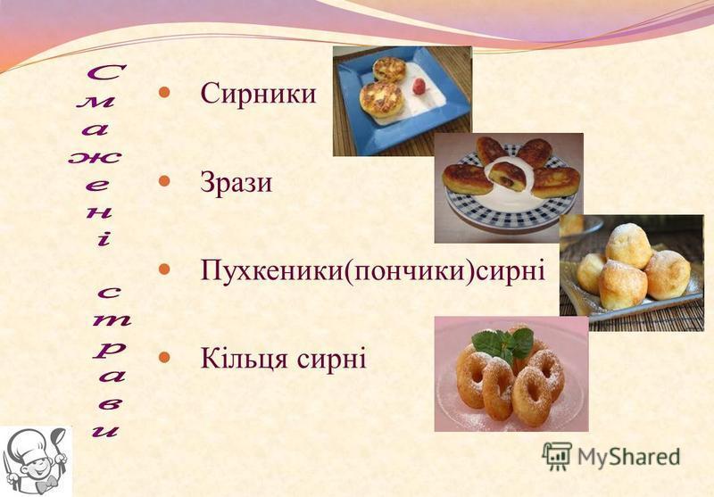 Сирники Зрази Пухкеники(пончики)сирні Кільця сирні