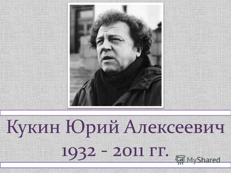 Кукин Юрий Алексеевич 1932 - 2011 гг.