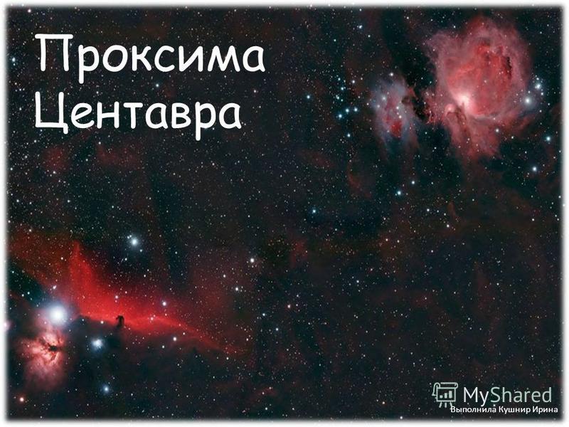 Проксима Центавра Выполнила Кушнир Ирина