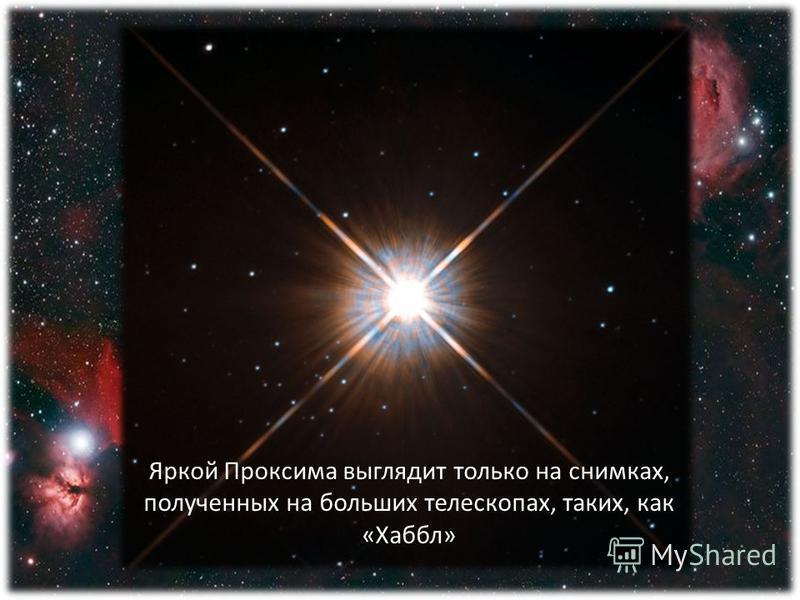 Яркой Проксима выглядит только на снимках, полученных на больших телескопах, таких, как «Хаббл»