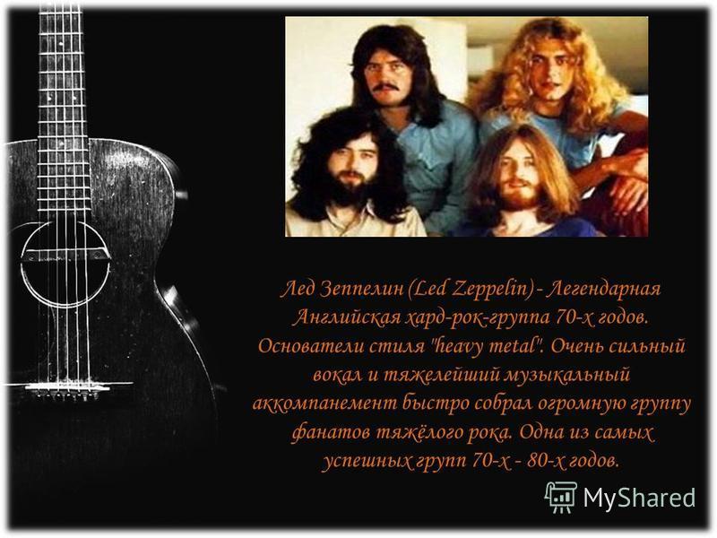 Лед Зеппелин (Led Zeppelin) - Легендарная Английская хард-рок-группа 70-х годов. Основатели стиля